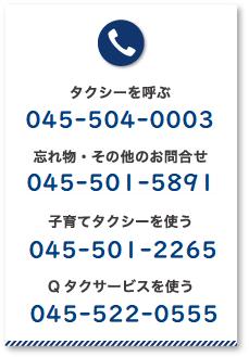 タクシーを呼ぶ 045-504-0003 忘れ物・その他のお問合せ 045-501-5891 子育てタクシーを使う 045-501-2265 Qタクサービスを使う 045-522-0555