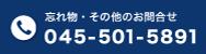 忘れ物・その他お問合せ 045-501-5891