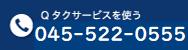 Qタクサービスを使う 045-522-0555