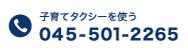 子育てタクシーを使う 045-501-2265