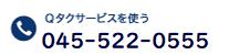 Qタクサービスを使う 045-717-8104