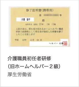 介護職員初任者研修(旧ホームヘルパー2級) 厚生労働省