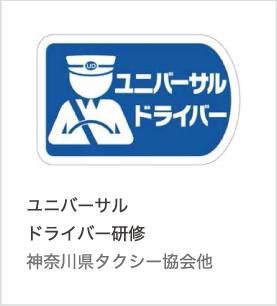 ユニバーサルドライバー研修 神奈川県タクシー協会他