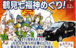 東宝タクシーでラクラク開運!鶴見七福神めぐり!