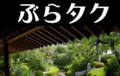 【ぶらタク】タクシー往復1泊温泉旅行が13,900円!より