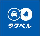 【タクベル】アプリで東宝タクシーが呼べる!
