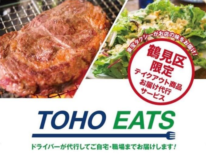 「TOHO EATS」鶴見区限定!テイクアウト食品のお届け代行致します!10月1日スタート!