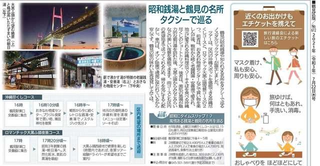 昭和銭湯と鶴見の名所をタクシーで巡る「東宝タクシー・ノスタルジックツアー」